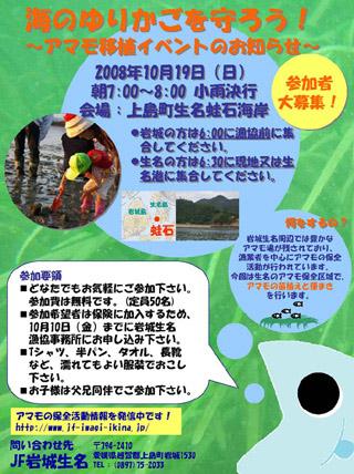 08amamo_ishoku_080810.jpg