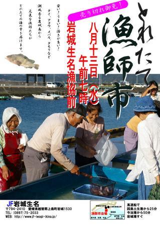 20080813ryoshi_ichi.jpg